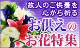 法事 お供えのお花